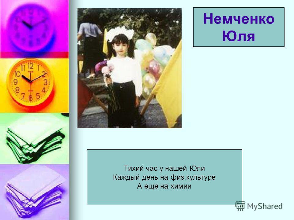 Тихий час у нашей Юли Каждый день на физ.культуре А еще на химии Немченко Юля