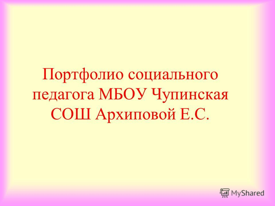 Портфолио социального педагога МБОУ Чупинская СОШ Архиповой Е.С.