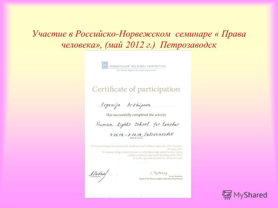 Участие в Российско-Норвежском семинаре « Права человека», (май 2012 г.) Петрозаводск
