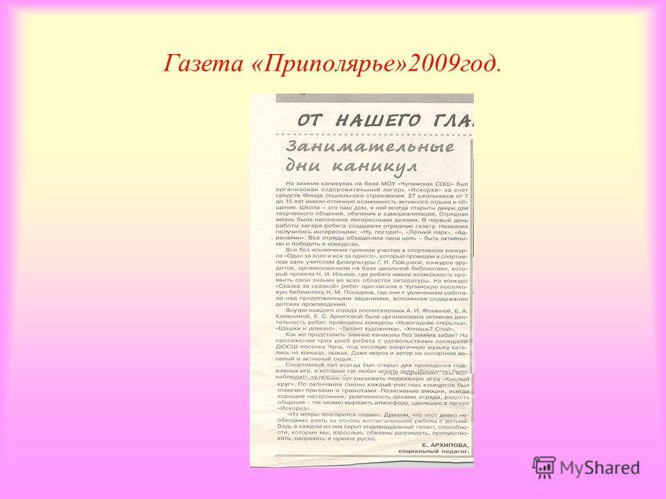 Газета «Приполярье»2009год.