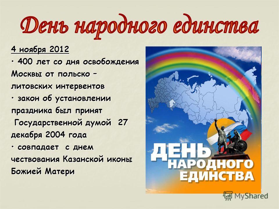 4 ноября 2012 400 лет со дня освобождения Москвы от польско – литовских интервентов 400 лет со дня освобождения Москвы от польско – литовских интервентов закон об установлении праздника был принят закон об установлении праздника был принят Государств