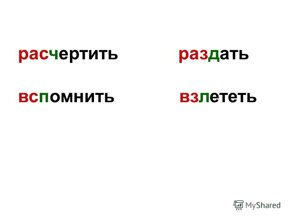 Правописание –з и –с на конце приставок.
