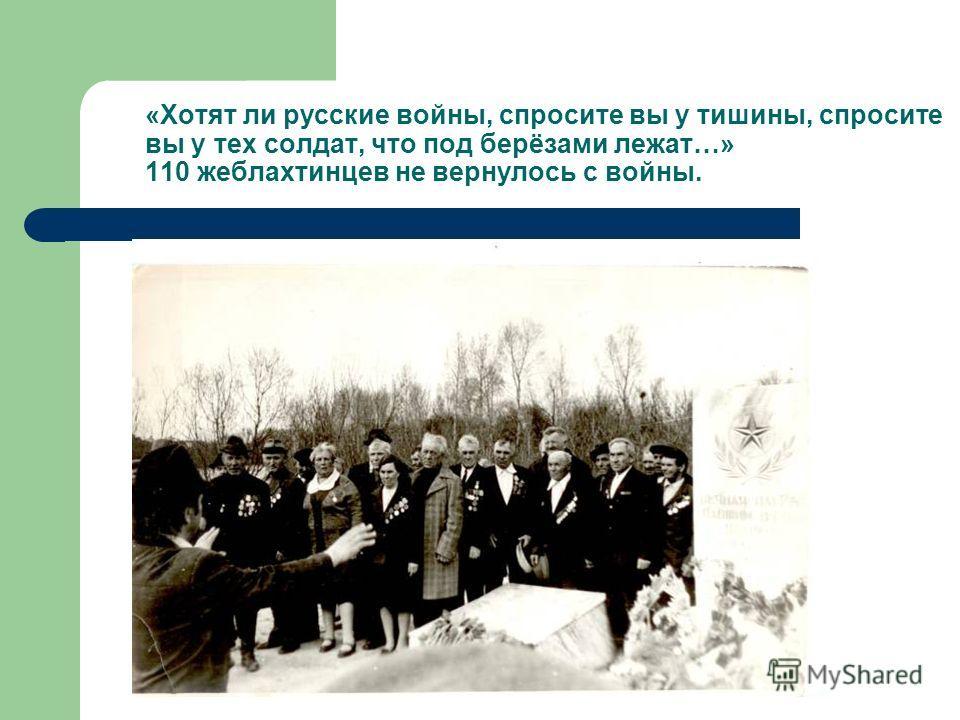 «Хотят ли русские войны, спросите вы у тишины, спросите вы у тех солдат, что под берёзами лежат…» 110 жеблахтинцев не вернулось с войны.