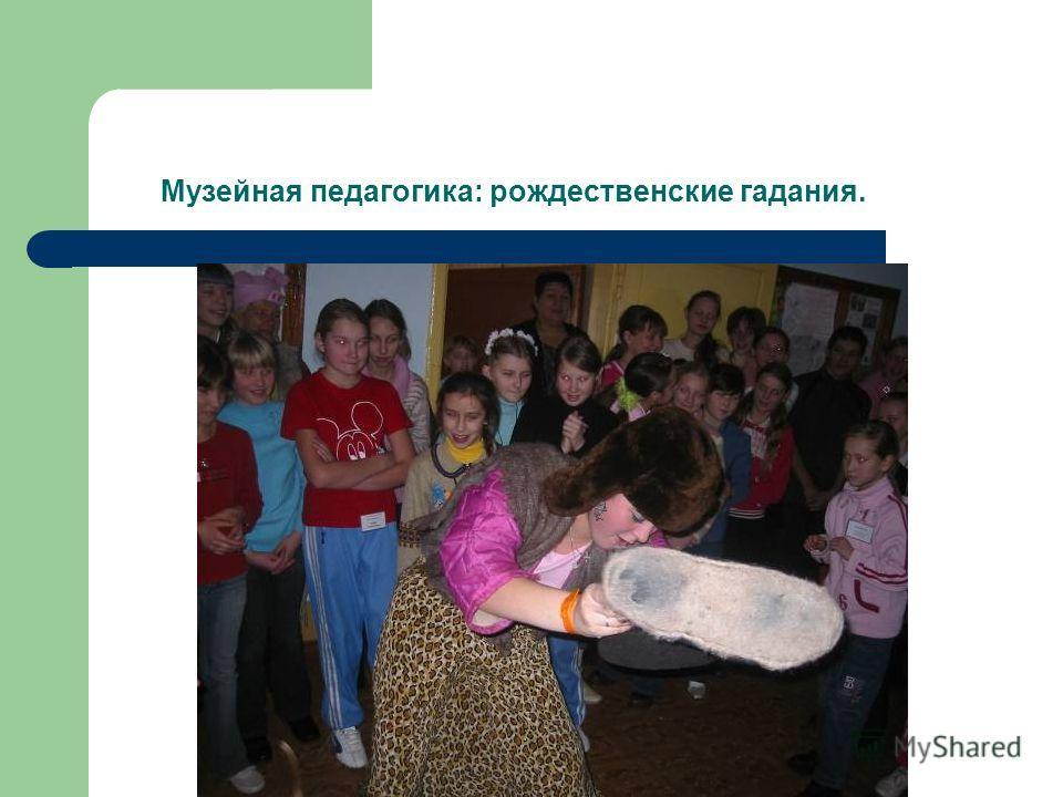 Музейная педагогика: рождественские гадания.