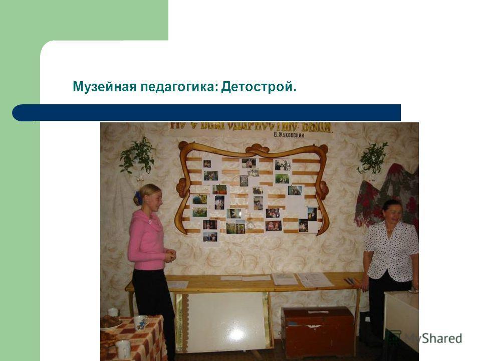 Музейная педагогика: Детострой.