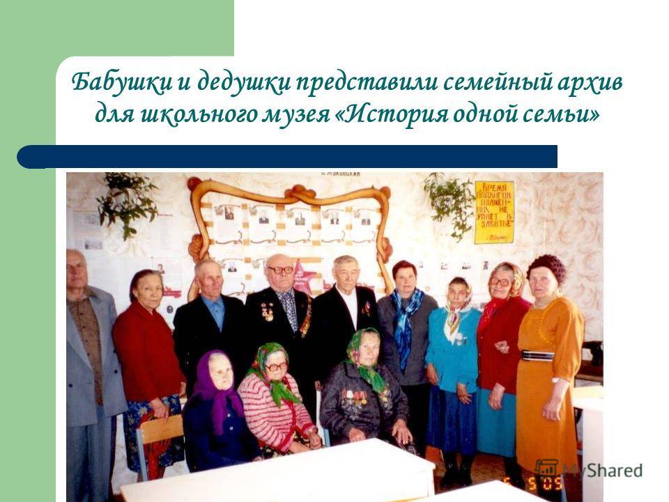 Бабушки и дедушки представили семейный архив для школьного музея «История одной семьи»