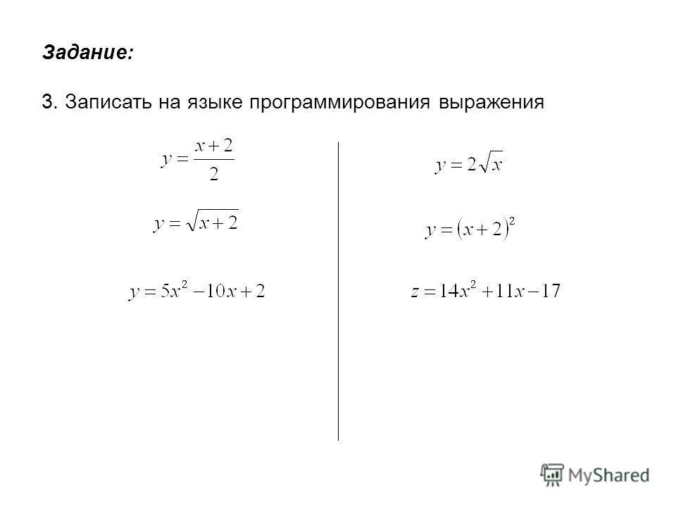 Задание: 3. Записать на языке программирования выражения