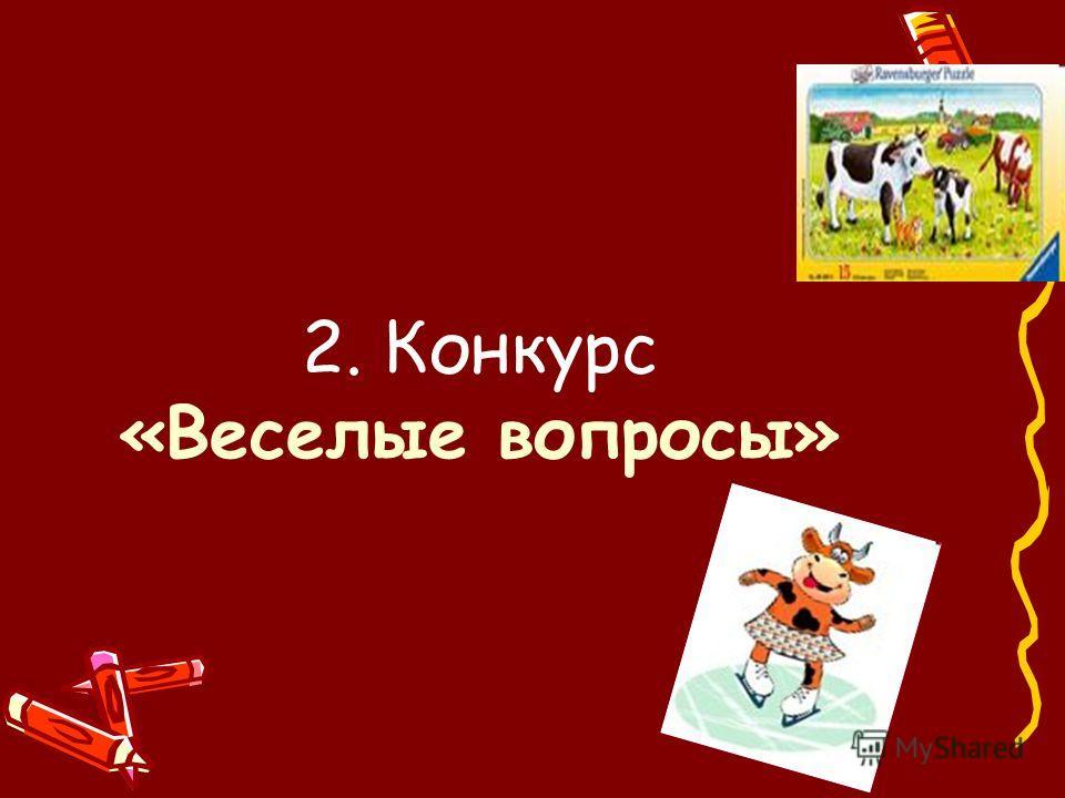 2. Конкурс «Веселые вопросы»