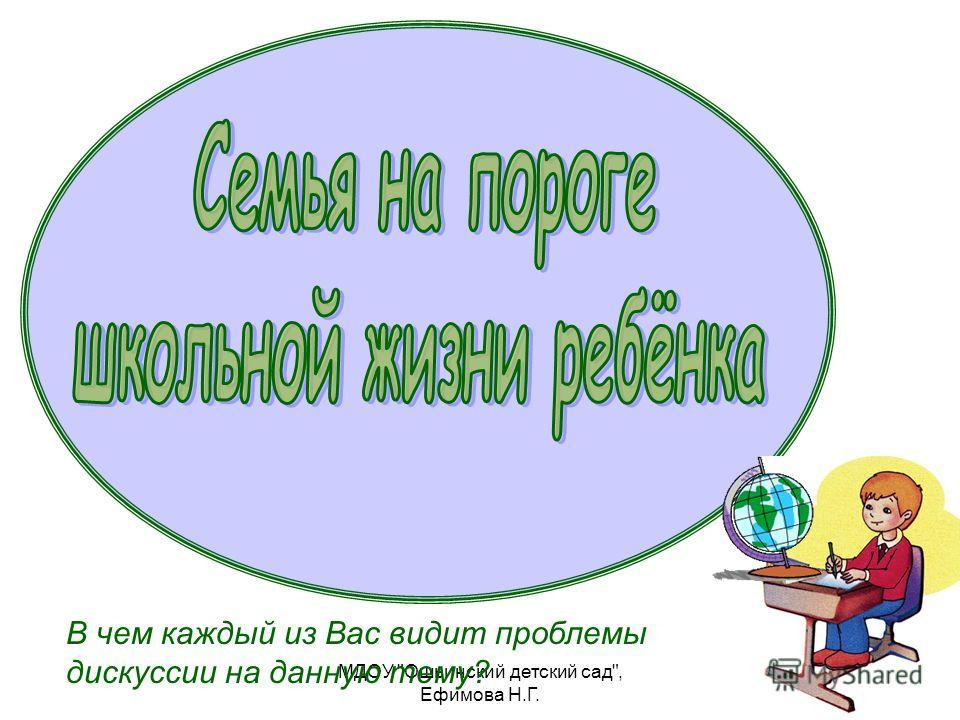МДОУ Ошьинский детский сад, Ефимова Н.Г. В чем каждый из Вас видит проблемы дискуссии на данную тему?