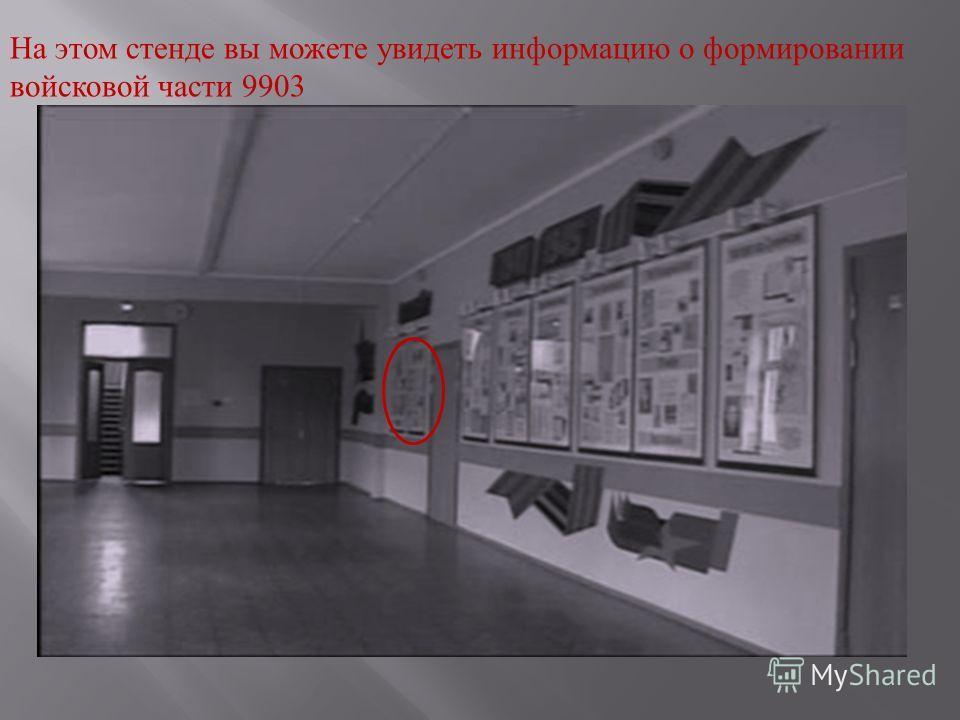 На этом стенде вы можете увидеть информацию о формировании войсковой части 9903