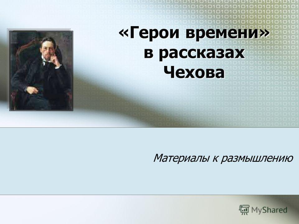 «Герои времени» в рассказах Чехова Материалы к размышлению