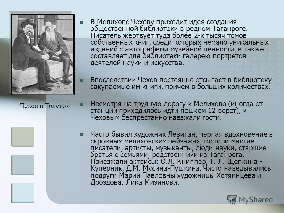 В Мелихове Чехову приходит идея создания общественной библиотеки в родном Таганроге. Писатель жертвует туда более 2-х тысяч томов собственных книг, среди которых немало уникальных изданий с автографами музейной ценности, а также составляет для библио