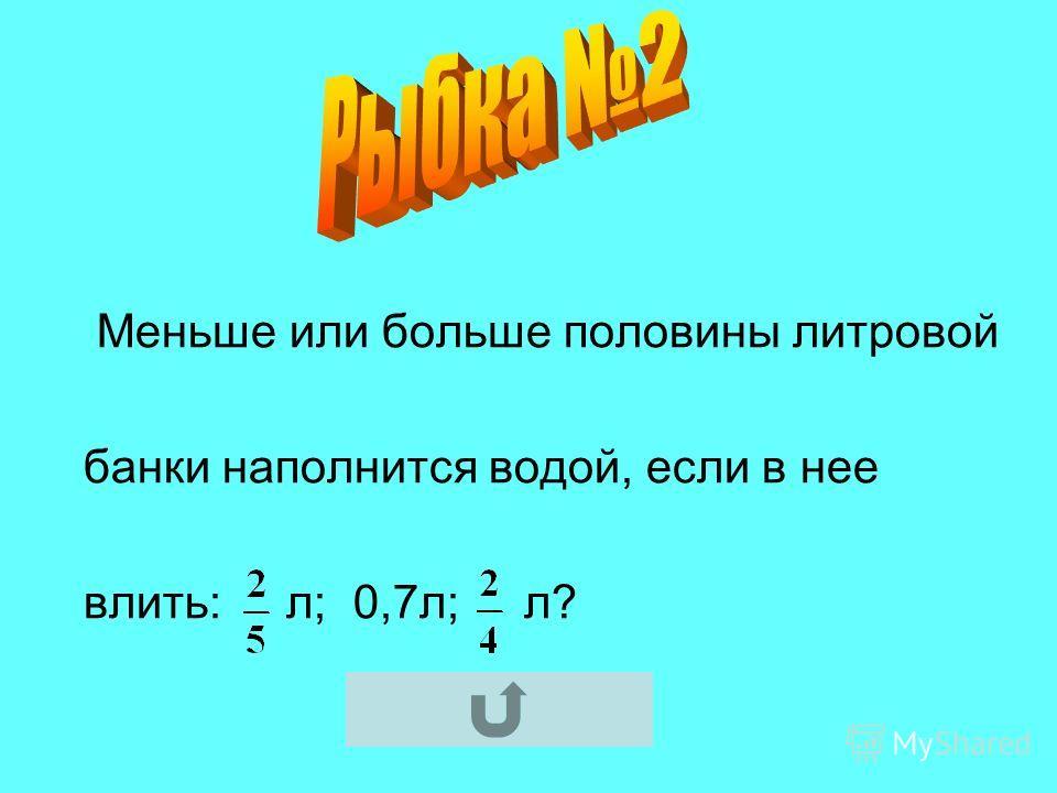 На какое число надо разделить 2, чтобы получить 4?