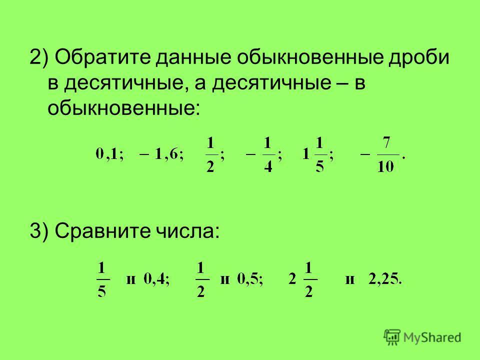 1)Прочитайте дроби: Укажите среди них: обыкновенные и десятичные. Чем различается запись десятичных и обыкновенных дробей? Какая обыкновенная дробь называется правильной? Неправильной?
