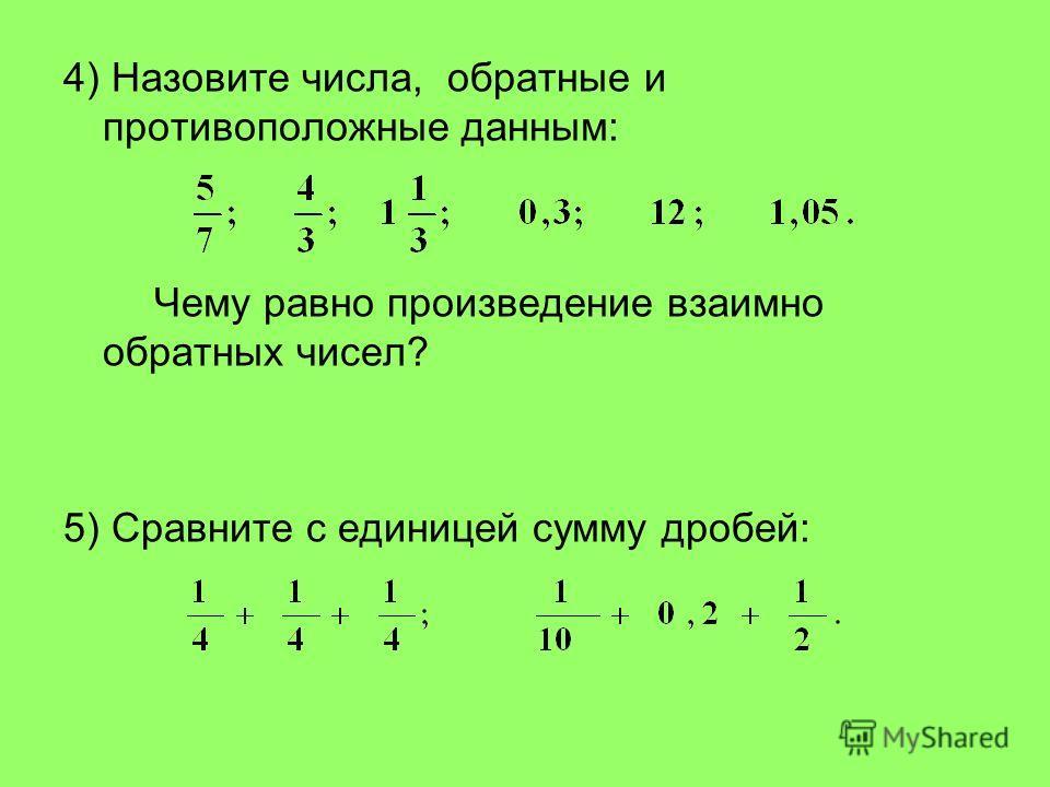 2) Обратите данные обыкновенные дроби в десятичные, а десятичные – в обыкновенные: 3) Сравните числа: