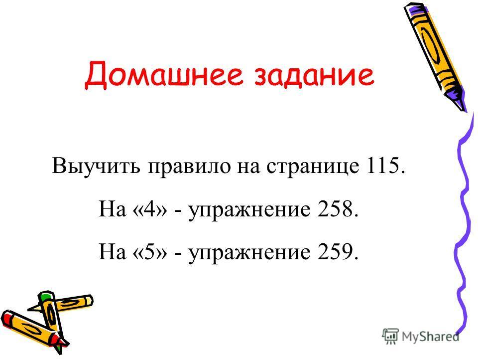 Домашнее задание Выучить правило на странице 115. На «4» - упражнение 258. На «5» - упражнение 259.