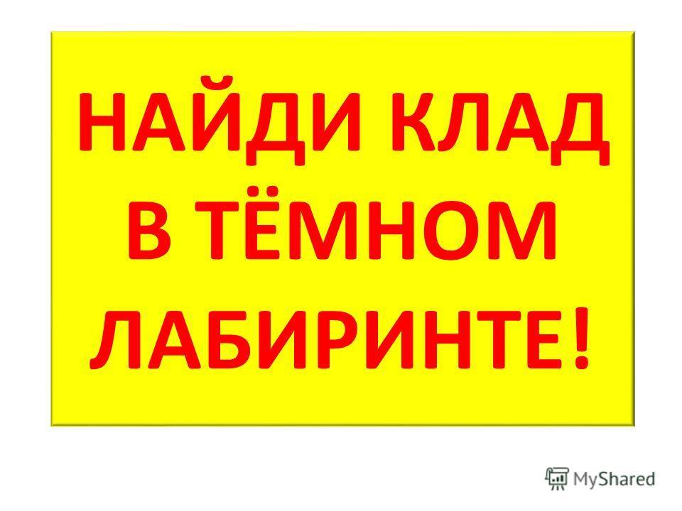 НАЙДИ КЛАД В ТЁМНОМ ЛАБИРИНТЕ!