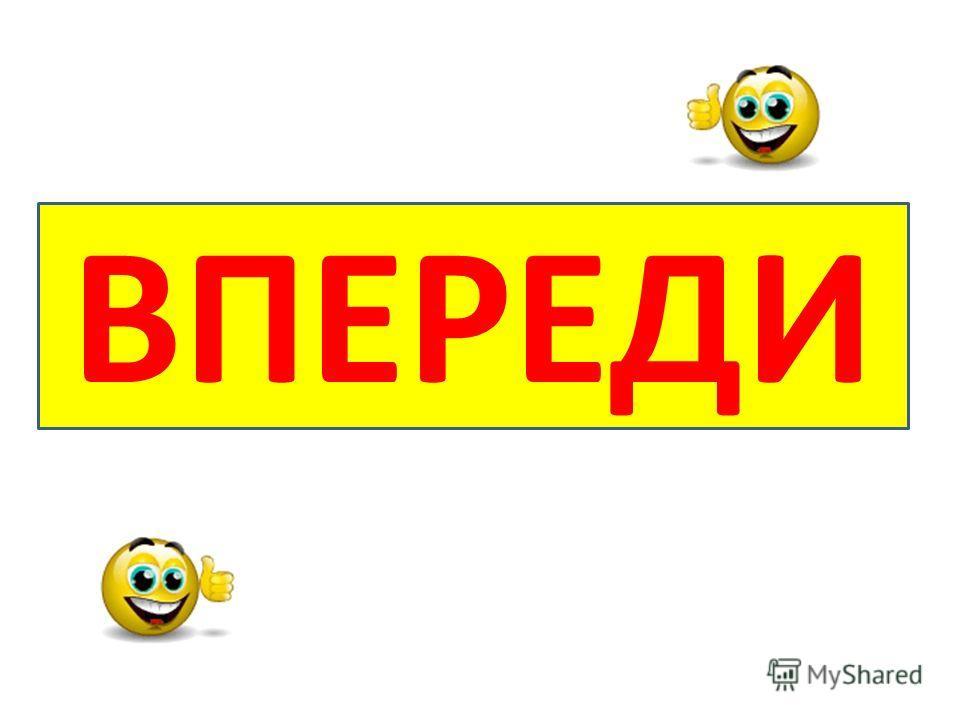 ВПЕРЕДИ