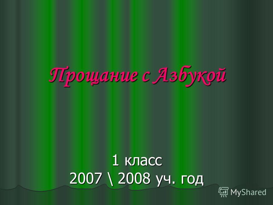 Прощание с Азбукой 1 класс 2007 \ 2008 уч. год