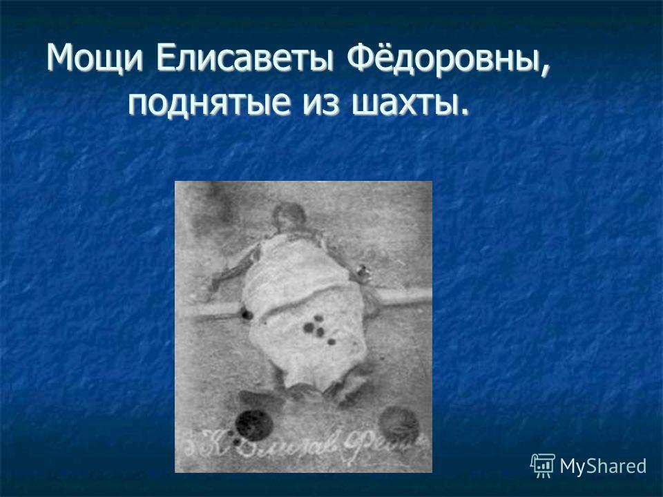 Мощи Елисаветы Фёдоровны, поднятые из шахты.