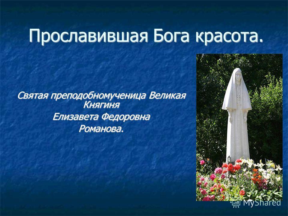 Прославившая Бога красота. Святая преподобномученица Великая Княгиня Елизавета Федоровна Романова.