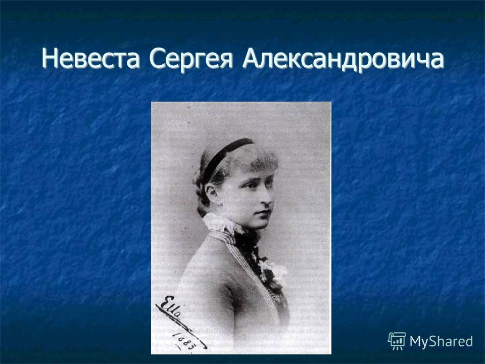 Невеста Сергея Александровича