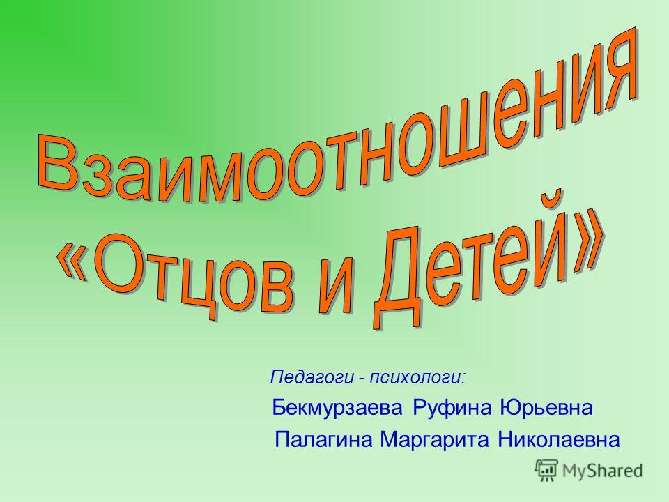 Педагоги - психологи: Бекмурзаева Руфина Юрьевна Палагина Маргарита Николаевна