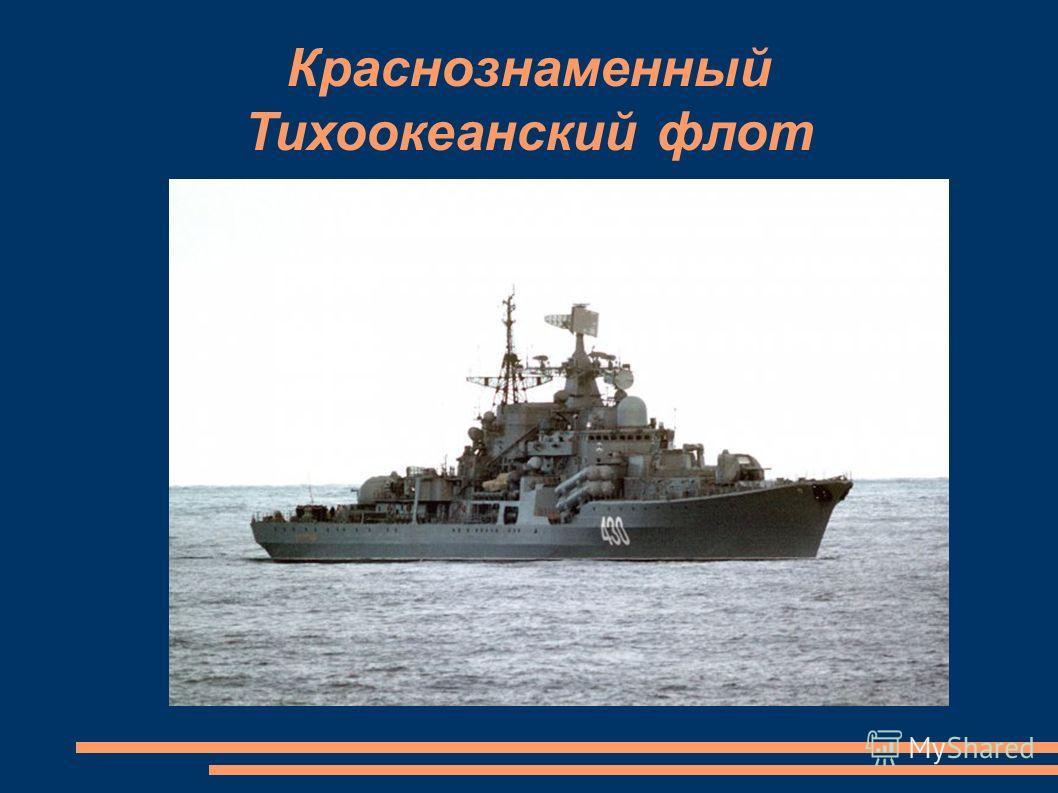 Краснознаменный Тихоокеанский флот