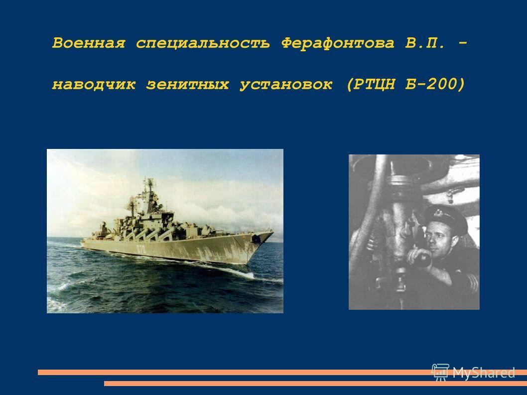 Военная специальность Ферафонтова В.П. - наводчик зенитных установок (РТЦН Б-200)
