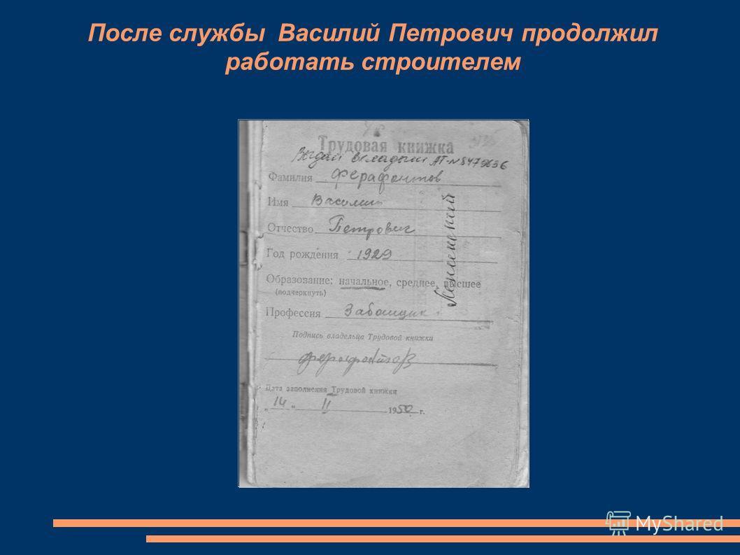 После службы Василий Петрович продолжил работать строителем