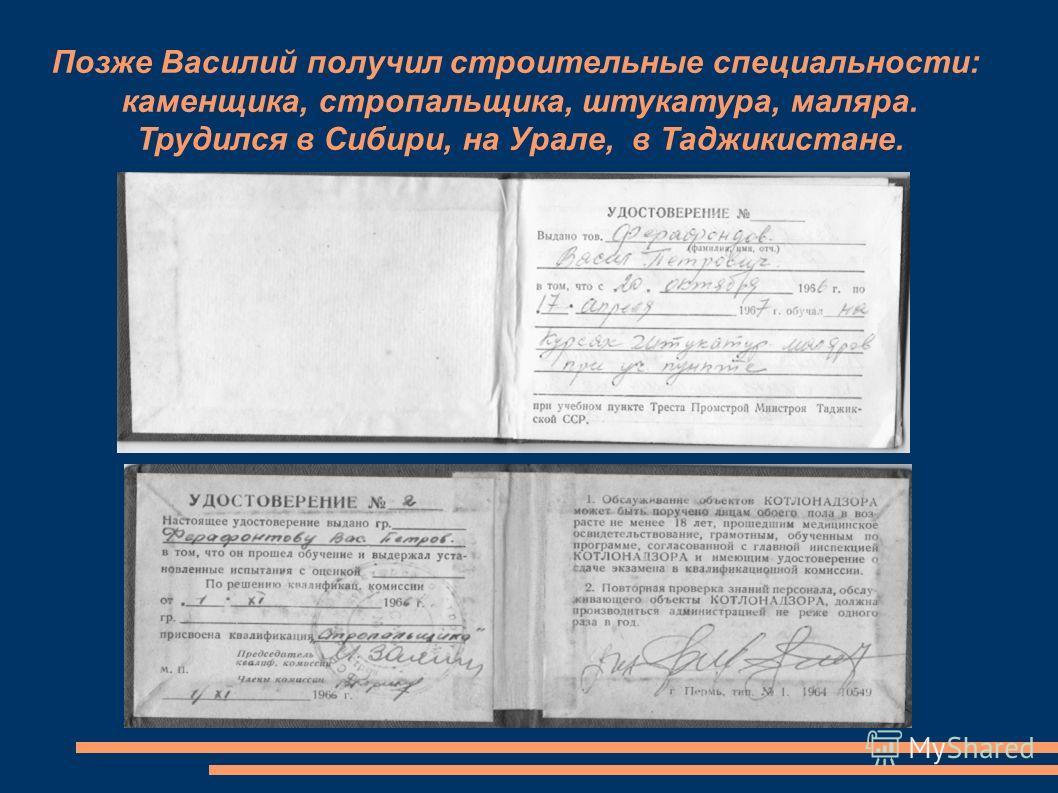 Позже Василий получил строительные специальности: каменщика, стропальщика, штукатура, маляра. Трудился в Сибири, на Урале, в Таджикистане.