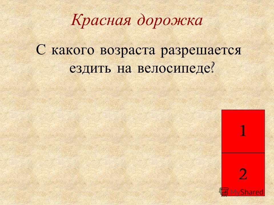 Красная дорожка С какого возраста разрешается ездить на велосипеде ? 1 2