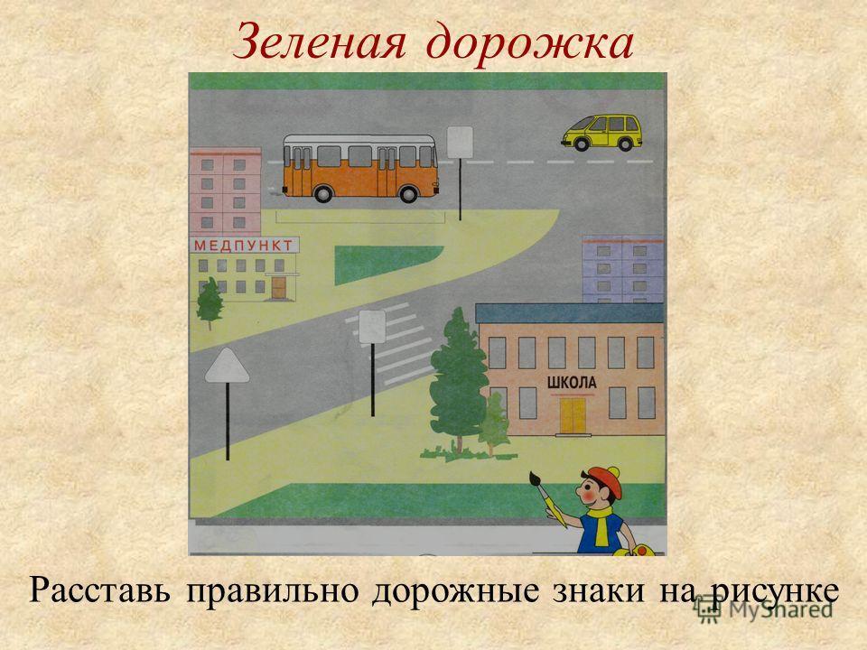 Зеленая дорожка Расставь правильно дорожные знаки на рисунке