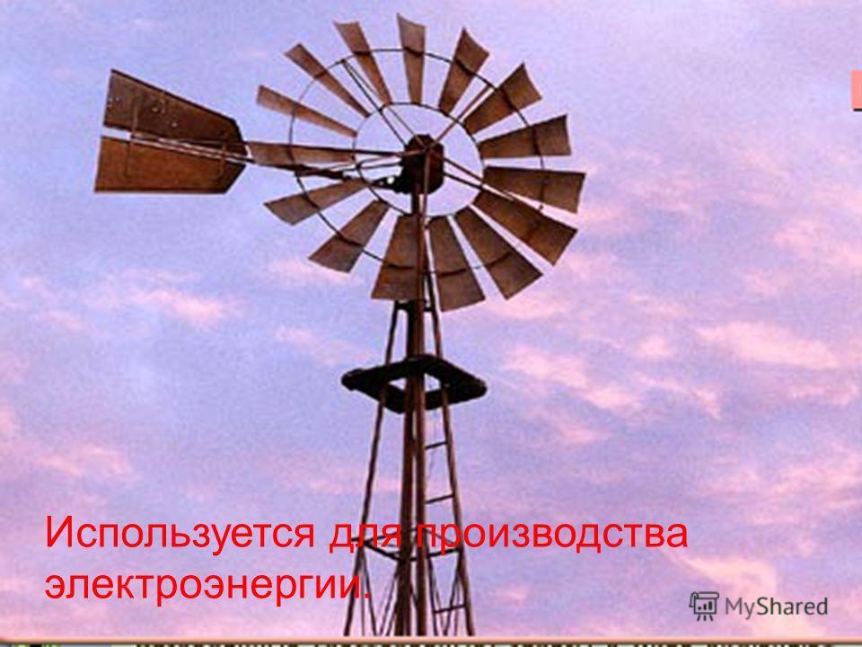 Используется для производства электроэнергии.