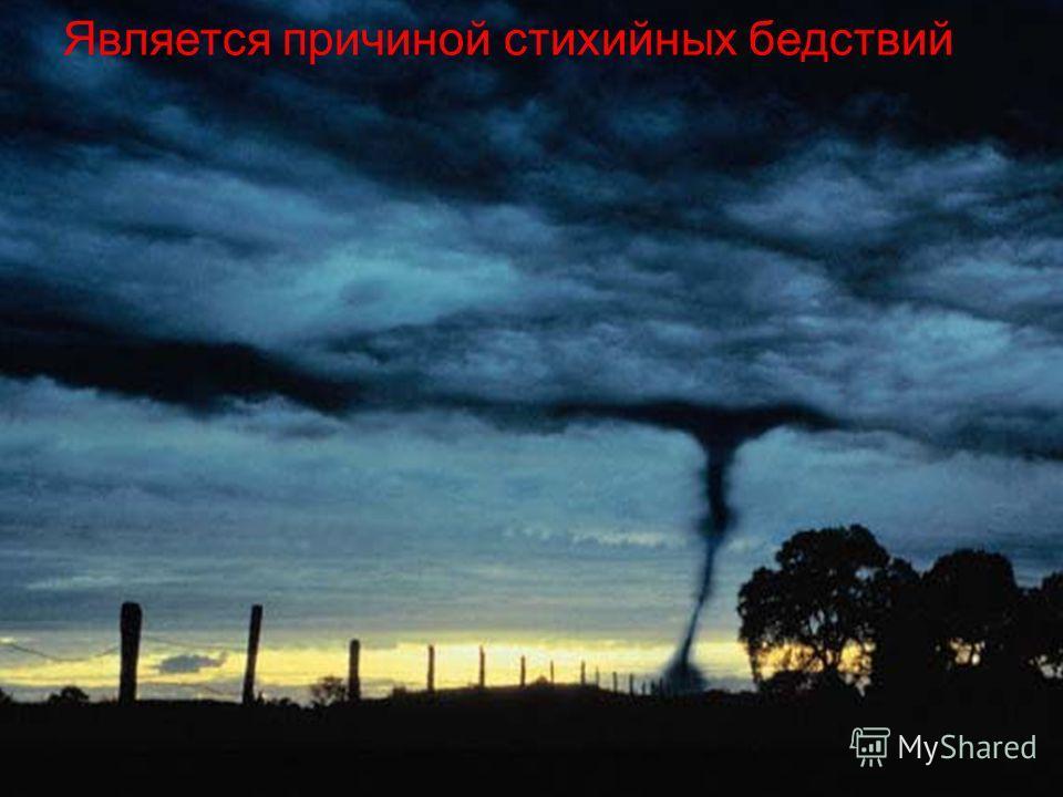 Является причиной стихийных бедствий