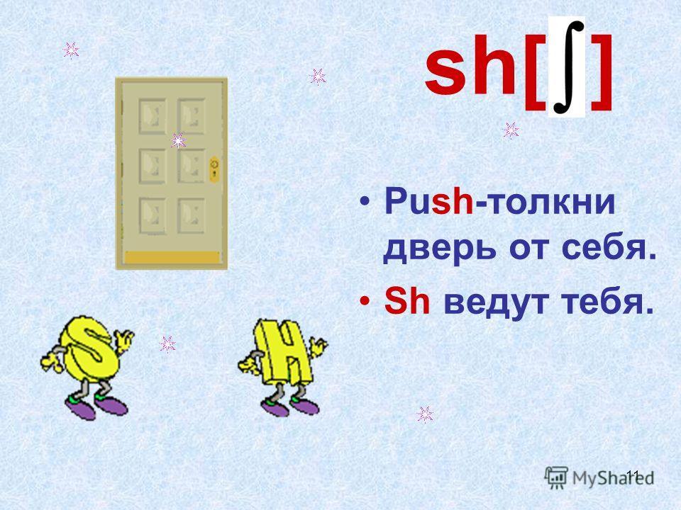 11 sh[ ] Push-толкни дверь от себя. Sh ведут тебя.