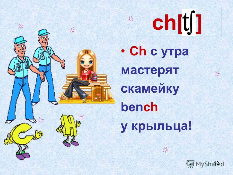 12 ch[t] Ch с утра мастерят скамейку bench у крыльца!