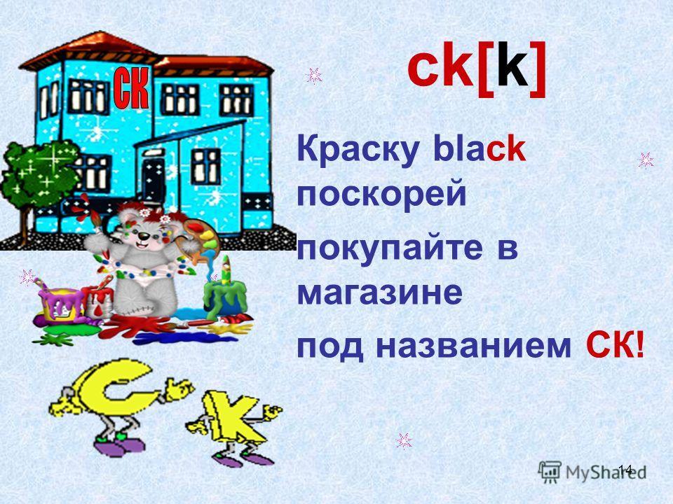 14 ck[k] Краску black поскорей покупайте в магазине под названием СК!