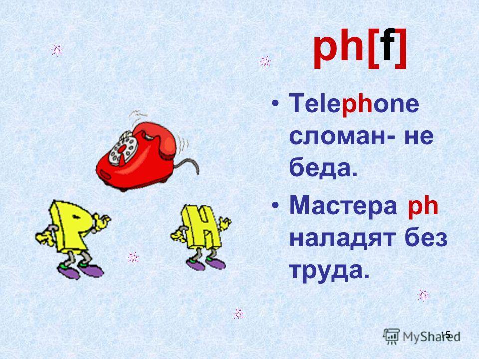 15 ph[f] Telephone сломан- не беда. Мастера ph наладят без труда.