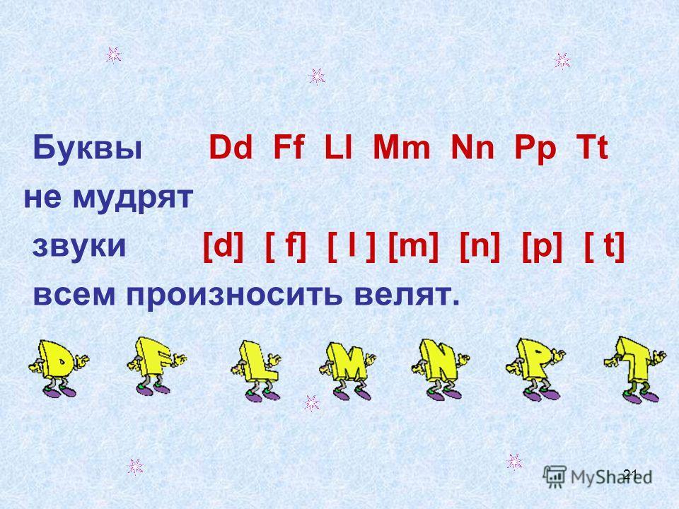 21 Буквы Dd Ff Ll Mm Nn Pp Tt не мудрят звуки [d] [ f] [ l ] [m] [n] [p] [ t] всем произносить велят.