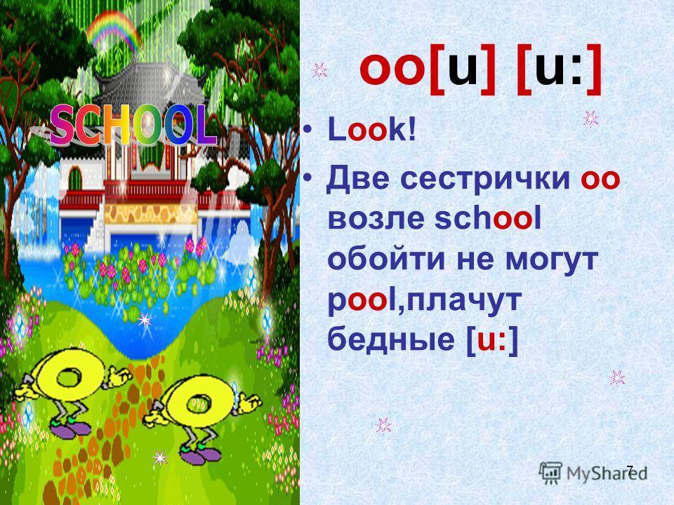 7 oо[u] [u:] Look! Две сестрички оо возле school обойти не могут pool,плачут бедные [u:]
