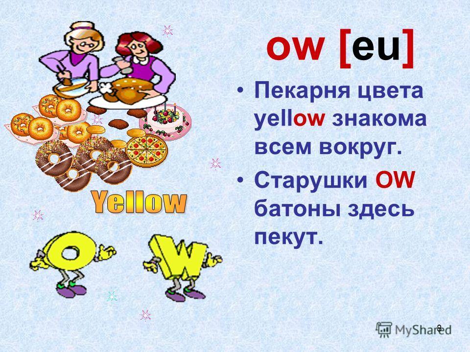 8 ow [eu] Пекарня цвета yellow знакома всем вокруг. Старушки OW батоны здесь пекут.