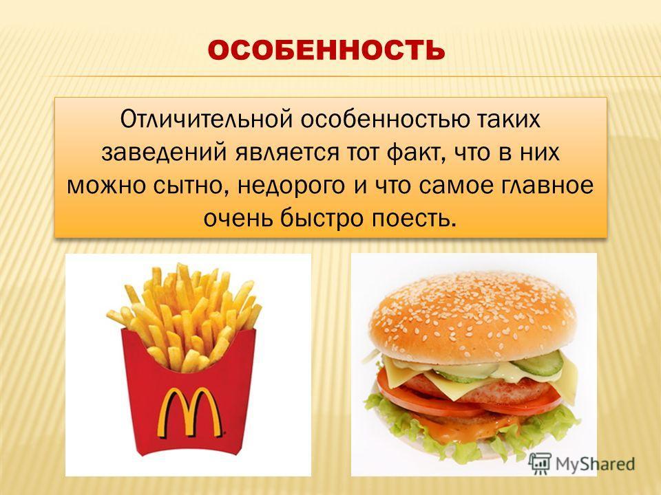 Отличительной особенностью таких заведений является тот факт, что в них можно сытно, недорого и что самое главное очень быстро поесть. ОСОБЕННОСТЬ