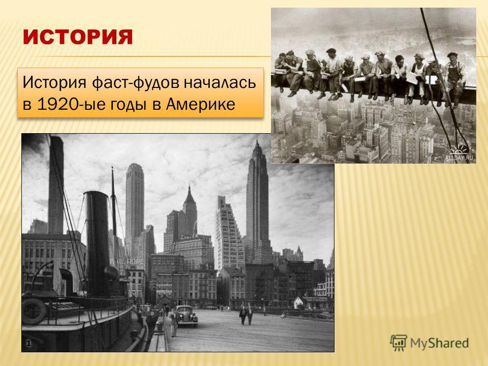 ИСТОРИЯ История фаст-фудов началась в 1920-ые годы в Америке История фаст-фудов началась в 1920-ые годы в Америке