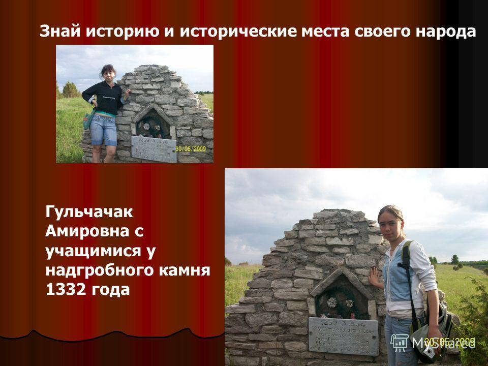 Знай историю и исторические места своего народа Гульчачак Амировна с учащимися у надгробного камня 1332 года