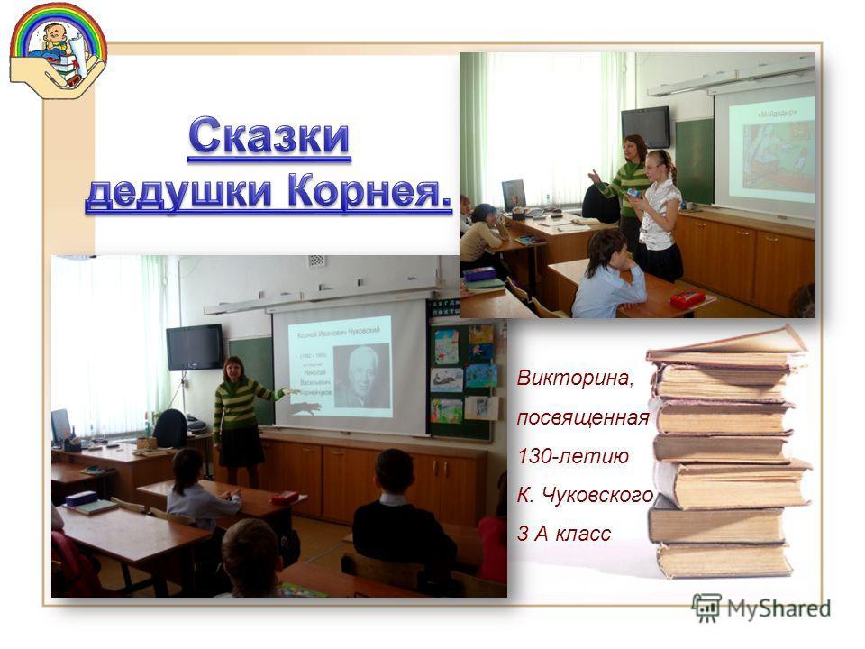 Викторина, посвященная 130-летию К. Чуковского 3 А класс