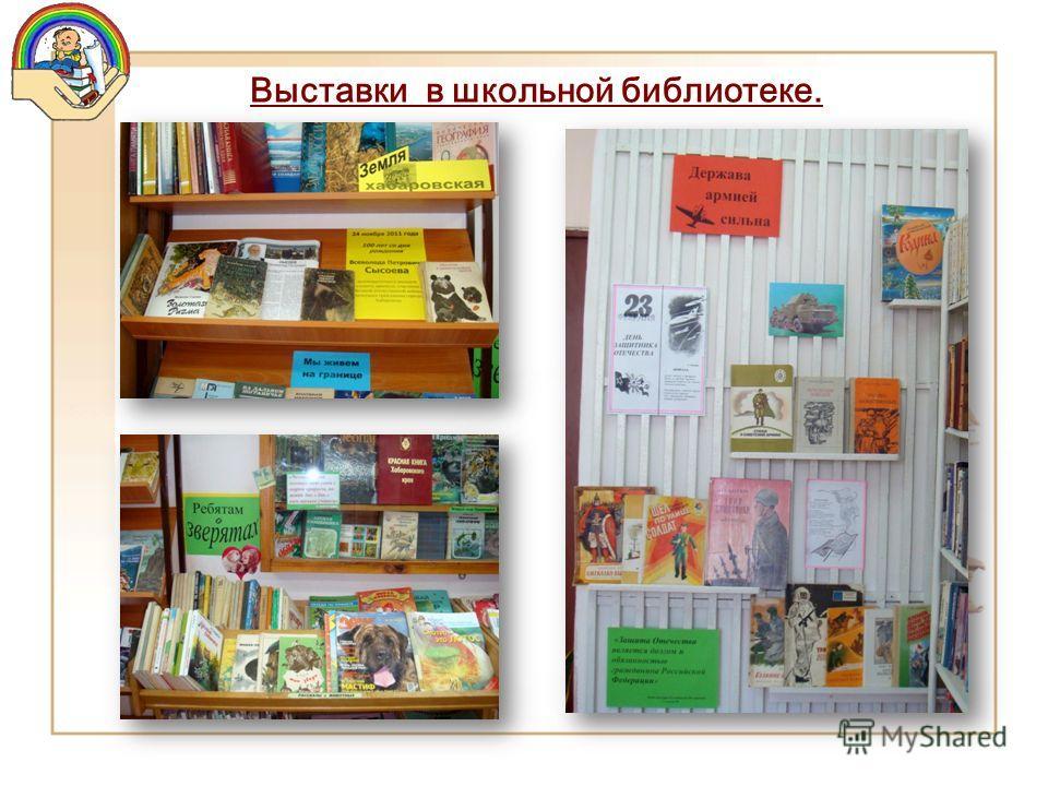 Выставки в школьной библиотеке.