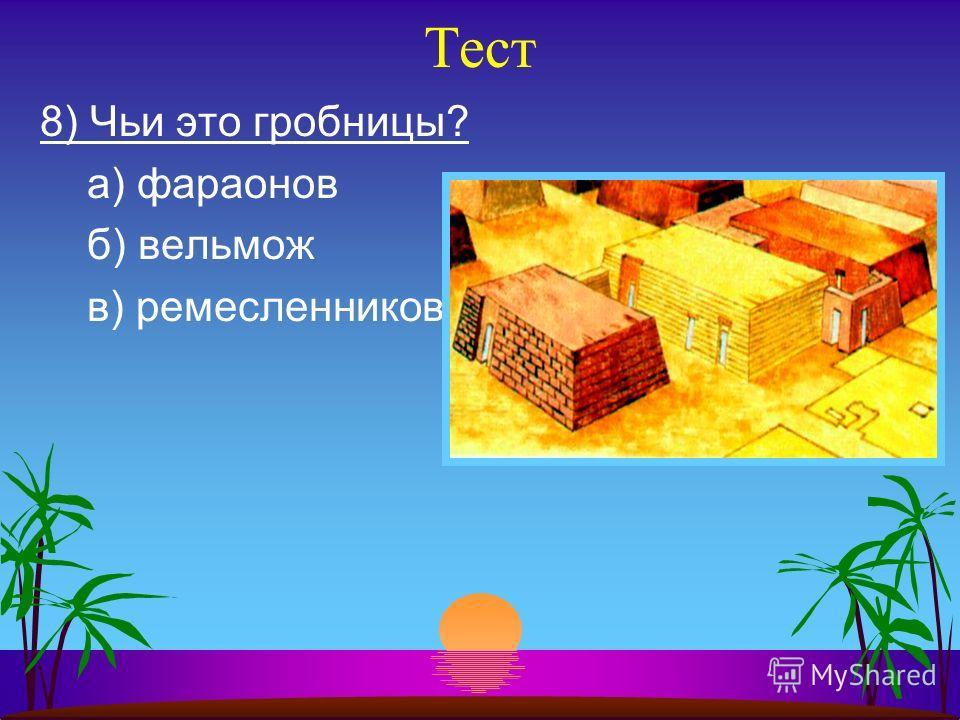 Тест 8) Чьи это гробницы? а) фараонов б) вельмож в) ремесленников