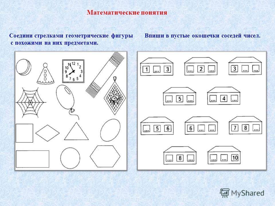 Соедини стрелками геометрические фигуры с похожими на них предметами. Впиши в пустые окошечки соседей чисел. Математические понятия