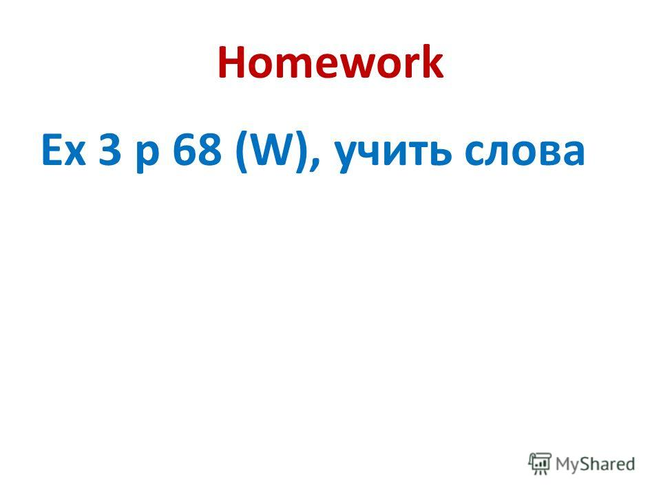 Homework Ex 3 p 68 (W), учить слова